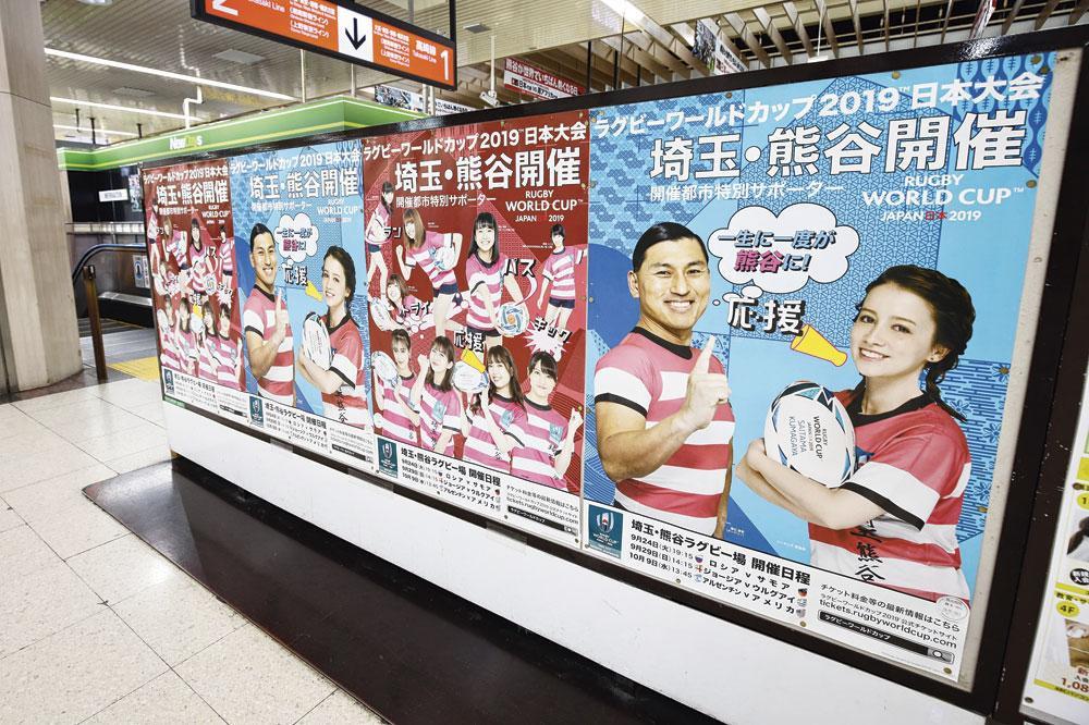 La prochaine Coupe du monde de rugby ne laisse guère indifférent au Japon., BELGAIMAGE